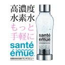 水素水生成器 サンテエミュー高濃度水素水 ボトル サンテエミュー sante emue 電池不要 水...