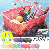 MAHALOBASKET(マハロバスケット)全13色 ハワイアン 雑貨 ハワイアンバスケット 買いものカゴ ショッピングバック アウトドア おしゃれ かわいい【あす楽対応】