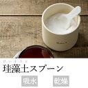 アネスティKarari 珪藻土 スプーンS(ホワイト)キッチ