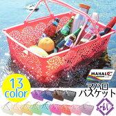 【通常発送商品】MAHALOBASKET(マハロバスケット)全13色【13時までのご注文で当日発送(土日・祝除く)】ハワイアン雑貨ハワイアンバスケット