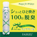消臭スプレー フェアリール 150ml / 消臭剤 - シュッとひと吹き100日脱臭のお店