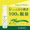消臭スプレー フェアリール 携帯用ミニボトル / 消臭スプレー 消臭剤 10P11Mar16
