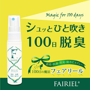 消臭スプレー フェアリール 携帯用ミニボトル / 消臭スプレー 消臭剤 P20Feb16