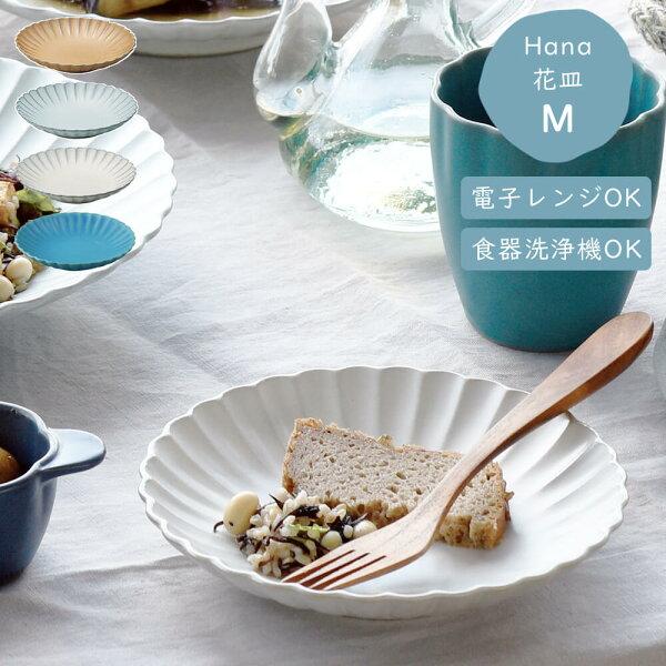 アイトーHana花皿Mみずはだ陶器瀬戸焼皿取り皿取皿中皿日本製プレートマットお花花柄シンプル無地大人上品おしゃれ あす楽対応
