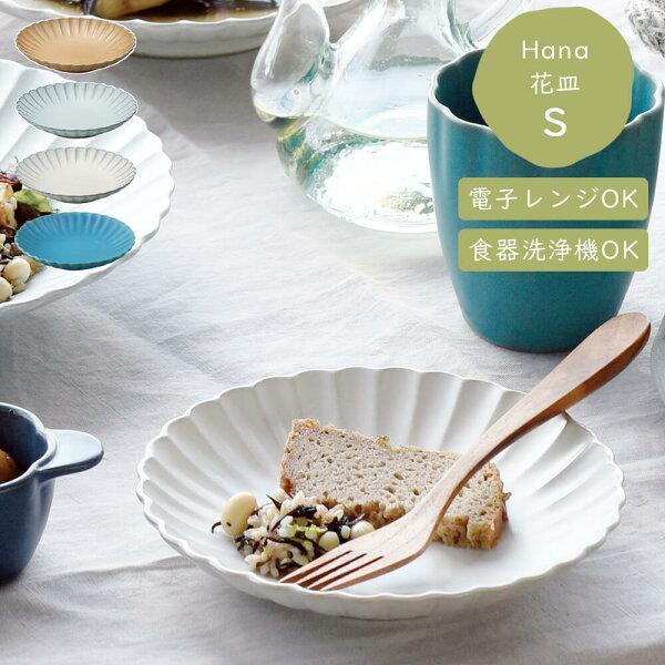 アイトーHana花皿Sぎんはくこむぎみずはだ瀬戸焼お皿小皿シンプルかわいい花の形洋食器和食器プレゼント あす楽対応