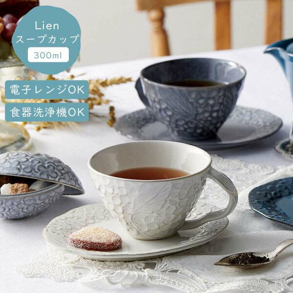 アイトーLienリアンスープカップグレーホワイト美濃焼300ml美濃焼日本製花模様かわいい洋食器和食器プレゼントギフト あす楽対