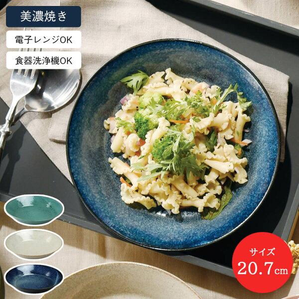 アイトーパスタ皿美濃焼ナチュラルカラーグリーングレーネイビーお皿日本製国産洋食器うつわレンジ可食洗機可シンプルおしゃれ一人暮らし