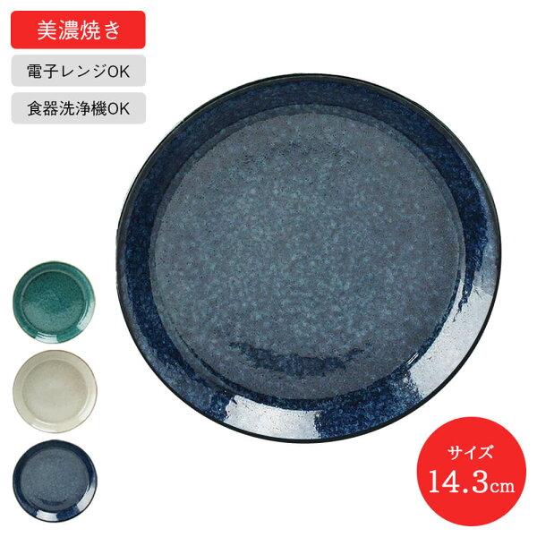 アイトープレート美濃焼ナチュラルカラーグリーングレーネイビーお皿サラダ日本製国産洋食器うつわレンジ食洗機シンプルおしゃれ一人暮ら