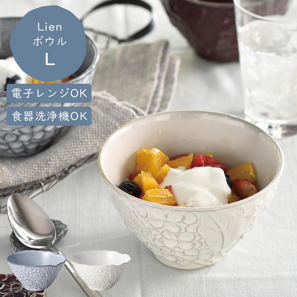 食器, サラダボウル Lien L 950ml