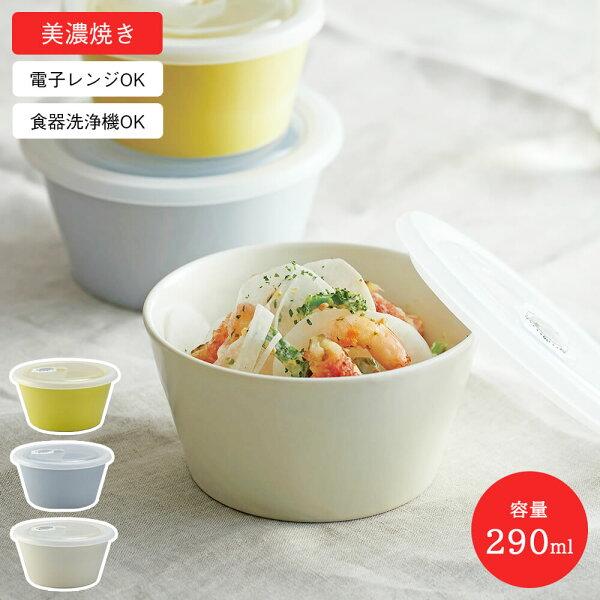 アイトーシエルレンジパックM290ml美濃焼イエローグレーホワイトお皿深皿蓋付き日本製国産洋食器小鉢レンジ食洗機シンプルおしゃれ