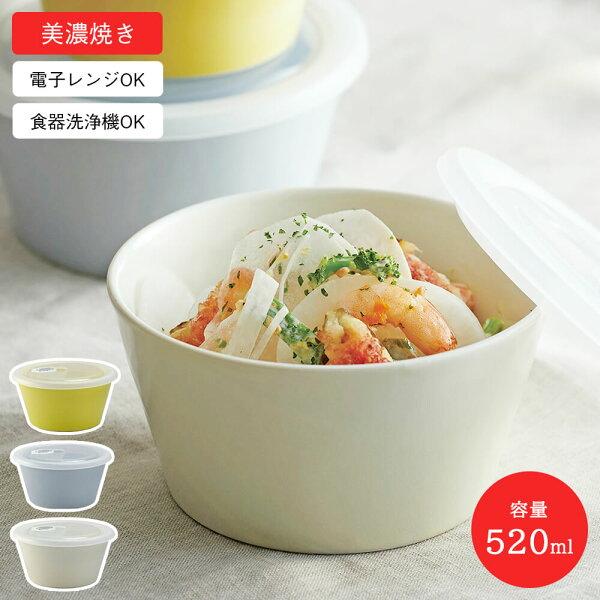 アイトーシエルレンジパックL520ml美濃焼イエローグレーホワイトお皿深皿蓋付き日本製国産洋食器サラダボウルうつわレンジ食洗機シ