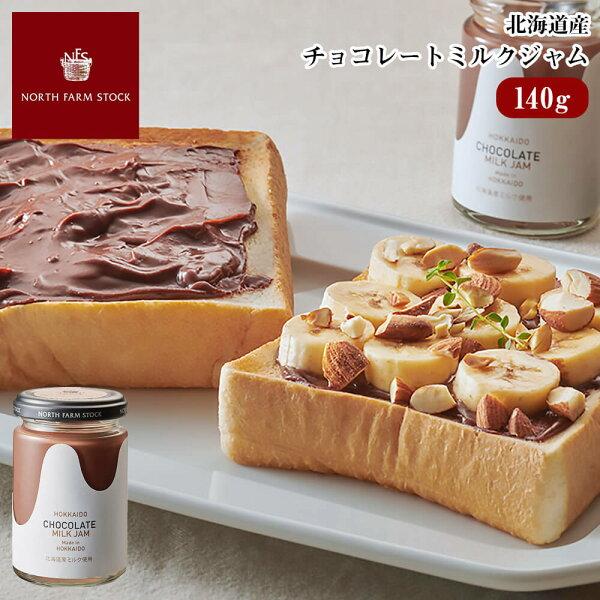NORTHFARMSTOCK北海道チョコレートミルクジャム140gチョコジャム無添加・乳化剤不使用オーガニックチョコ北海道牛乳濃