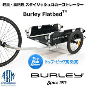 BurleyFlatbed<フラットベッド>