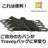 【即納】Burley Travoy UniversalBagClip(万能クリップ))