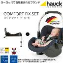 【即納】ドイツの名門ハウク・コンフォートフィックス・セット<HAUCK Comfort Fix Set> ISO-FIX対応チャイルドシート 取付簡単 トラベルシステム 衝撃吸収フォーム ドイツ最高賞受賞 13kgまで 保証2年 カラー:ブラック