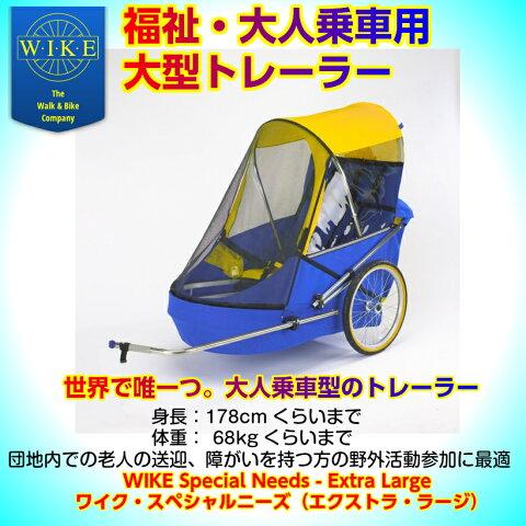 【取り寄せ】ワイク-大人乗車用福祉トレーラー<Wike Extra Large Special Needs trailer> 身長178cm・体重68キロくらいまで大人乗車のニーズを捉えた世界で唯ひとつのトレーラー 色・ブルーイエロー