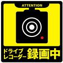 fairy angelで買える「ドライブレコーダー搭載シール 車載用 録画中シール 車載カメラ用 ドライブレコーダー用」の画像です。価格は398円になります。