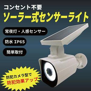 LEDライトソーラー電池内蔵防犯カメラ型センサーライトLED照明人感センサー防水IP65監視防犯ブロードウォッチ