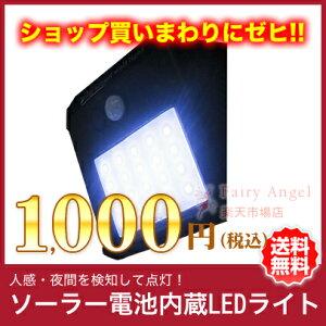 1000円ポッキリ!【買いまわりに!!】LEDライトソーラー電池内蔵LED照明人感センサー監視防犯送料無料