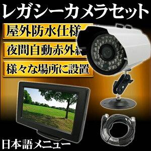 防犯カメラ1台セット屋外用防犯カメラ1台+4インチモニター1台のセットお試し防犯セット/屋外設置/レガシーカメラ05P03Dec16
