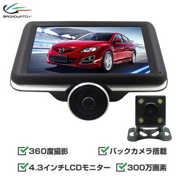 【送料無料】ドライブレコーダー 360度 バックカメラ付 全方向撮影 4.3インチLCD Gセンサー 駐車監視機能付き 車載カメラ ブロードウォッチ CAR360-TF-SB