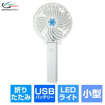 ハンディ 扇風機 USB-FAN-CHG 持ち歩く 小型扇風機 充電式 手持ち ミニファン 熱中症対策 携帯扇風機 コンパクト 軽量 小型 ファン ブロードウォッチ