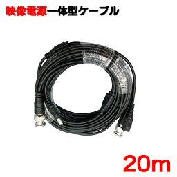 防犯カメラ用 延長ケーブル 20m 電源 信号一体型 SEC-CBL-20 ブロードウォッチ