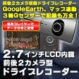 【送料無料】ドライブレコーダー 2カメラ型 GoogleEarth連動!! 車内用 前後レンズ ドラレコ GPS Gセンサー対応 車載ドライブレコーダー ハイビジョン対応 Google地図+Gセンサー連動運行記録 Broadwatch