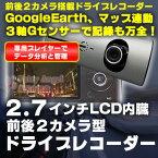 【送料無料】ドライブレコーダー GPS運転でGoogleEarth マップ連動 2カメラ型 2.7インチ 車内用 バックカメラ搭載 広角140度 ドラレコ 3軸Gセンサー 車載ドライブレコーダー 小型モニター 衝撃感知機能付き