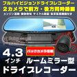 【送料無料】ドライブレコーダー 2カメラ型 車内用 バックカメラ 広角140度 ドラレコ 高感度センサー 車載ドライブレコーダー ハイビジョン対応 駐車監視・動体検知機能付き