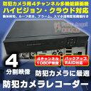 防犯カメラ用レコーダー 4ch ネットワーク対応モデル デジ...