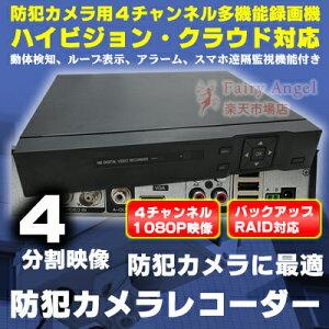 防犯カメラ用レコーダー 4ch ネットワーク対応モデル デジタルビデオレコーダー モニター4分割 監視カメラ用 防犯カメラ用 録画機