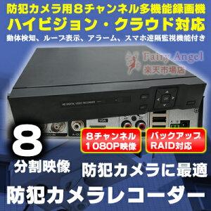 防犯カメラ用レコーダー 8ch ネットワーク対応モデル デジタルビデオレコーダー モニター8分割 監視カメラ用 防犯カメラ用 録画機