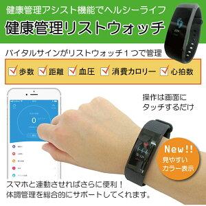 血中酸素濃度や心拍数を計測できるスマートウォッチカラー表記版