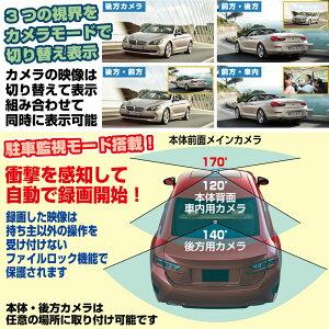 【送料無料】ドライブレコーダー3カメラ720P前後車内2画面同時録画CAR3-TF-720P-C4.3インチLCDGセンサー駐車監視機能付き車載カメラバックミラーブロードウォッチ2018バージョン