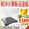 人形ケース フィギュアケース コレクションケース ディスプレイケース プラスチックケース 巾40cm×奥行40cm×高40cm