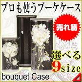 ブーケケース 特大 キャスケードブーケケース ウェディングブーケケース ブライダルブーケケース W32cm×D21cm×H72cm