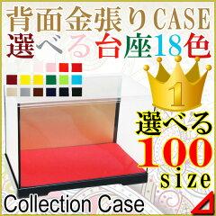五月人形ケース 雛人形ケース フィギュアケース コレクションケース 人形ケース 背面金張り底フェルト 幅30cm×奥行18cm×高(選択)cm