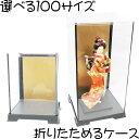 人形ケース 雛人形ケース フィギュアケース コレクションケース 背面金張りケース W27cm×D27cm×H50cm