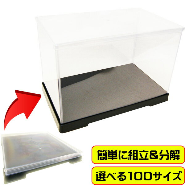 コレクションケース ミニカーケース フィギュアケース 幅23cm×奥12cm×高24cm