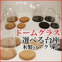 ガラスドーム ディスプレイ 日本製 T-3711 木製台座