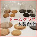 ガラスドーム ディスプレイ 日本製 T-3716 木製台座