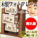 子供も大喜び!木製フォトフレーム回転式!新築祝い&出産祝いに最適!木製フォトフレーム オ...