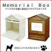 ペット仏壇 メモリアルボックス memorial box G-7287