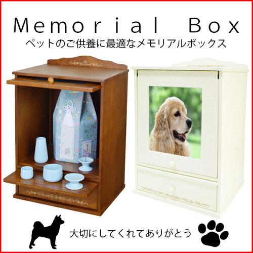 ペット仏壇 メモリアルボックス memorial box G-7289