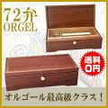 72弁オルゴール OE026 orgel music box  オルゴール療法 音楽療法【楽ギ…