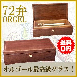 オルゴール療法や音楽療法にも使われる癒しの音色72弁オルゴール OE026 orgel music box  オ...