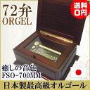 72弁オルゴール FSO700MM orgel music box オルゴール療法 音楽療法【…