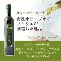 オリーブオイルソムリエがイタリア現地で見つけたおいしいオリーブオイル!洋食和食問わず素材の味を引き立たせます♪ヴァルパラディッソオーガニックエキストラバージンオリーブオイル(EU有機栽培認証・JAS有機栽培認証)500mlイタリア・シチリア産