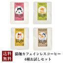 《お試しセット》KUROCAFE『猫珈 1ヶ×4種(ブラジル、モカ、コロンビア、やわらかなブレンド)』 | デカフェ カフェインレス コーヒー ドリップバッグ ねこ